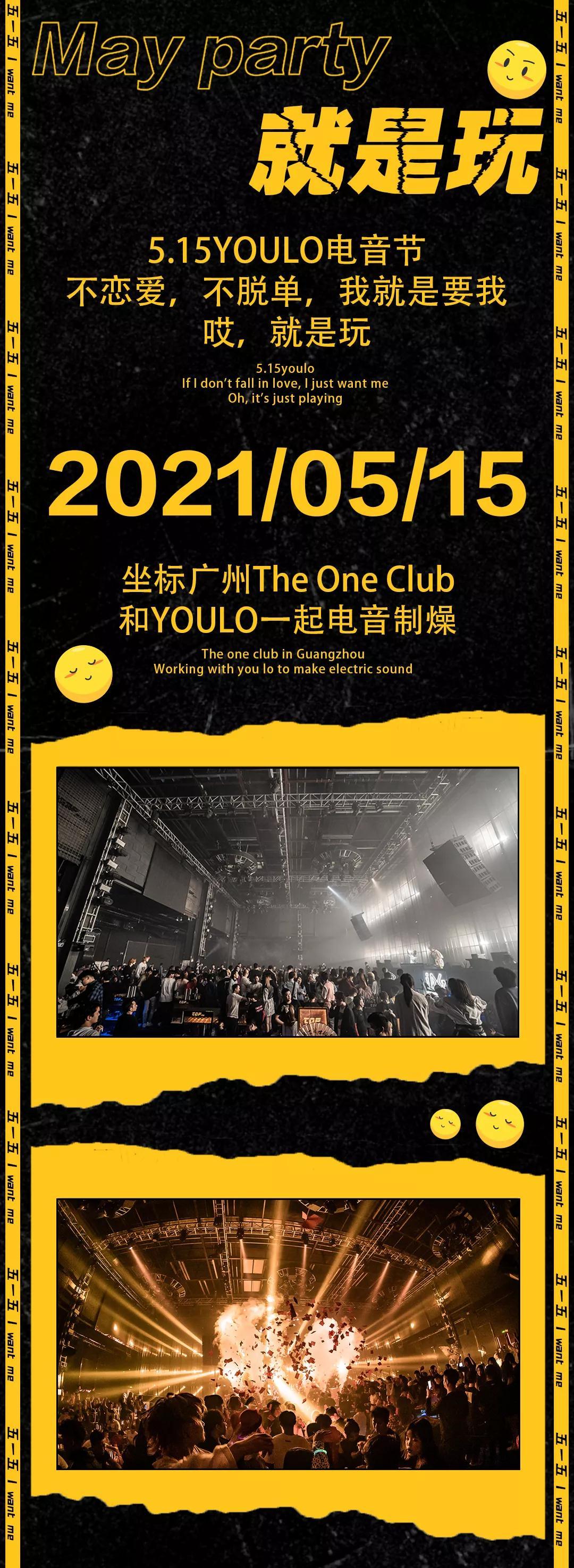 2021YOULO全国巡回电音节-广州站
