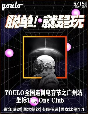 2021广州YOULO电音节