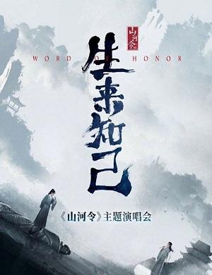 2021山河令杭州演唱会