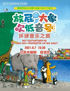 2021放屁大象吹低音号南京音乐会