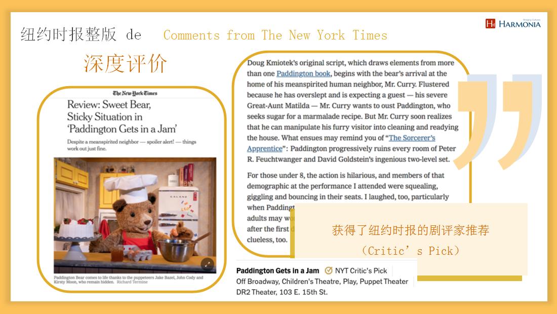 2021大船文化·外百老汇亲子剧《帕丁顿熊之小熊当家》中国制作版-北京站