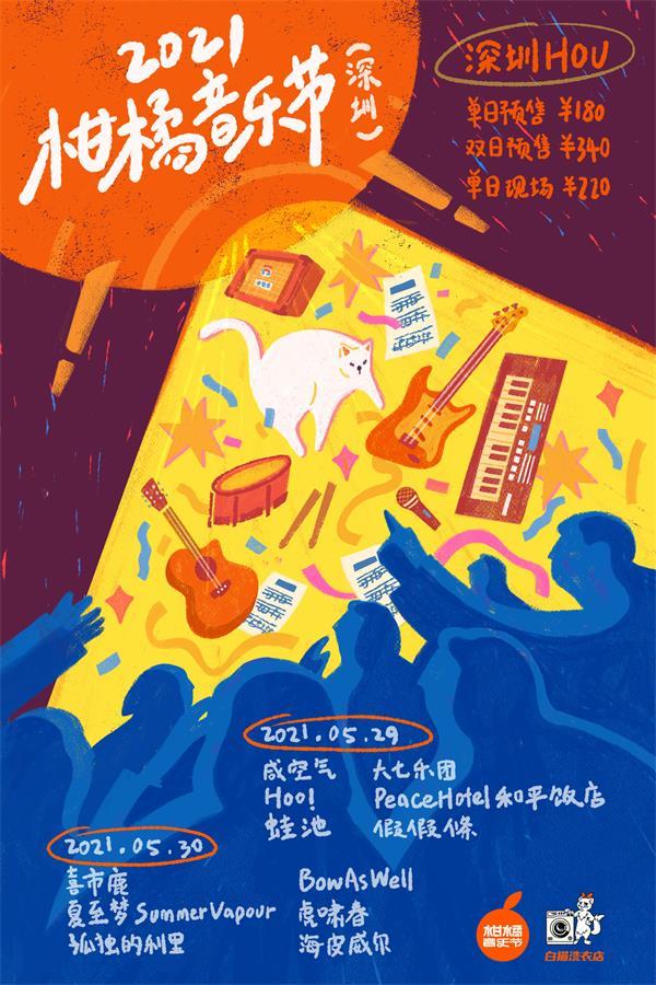 2021深圳柑橘音乐节时间地点、演出阵容、门票票价