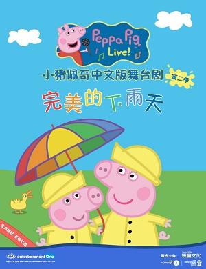 2021舞台剧完美的下雨天郑州站
