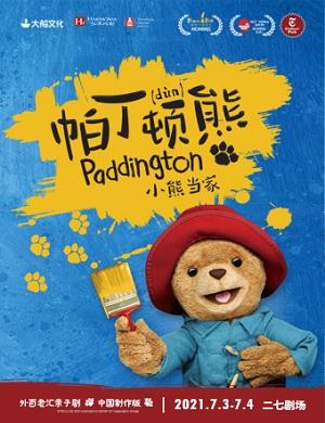 儿童剧《帕丁顿熊之小熊当家》北京站
