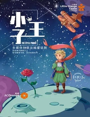 童话剧《小王子》南阳站