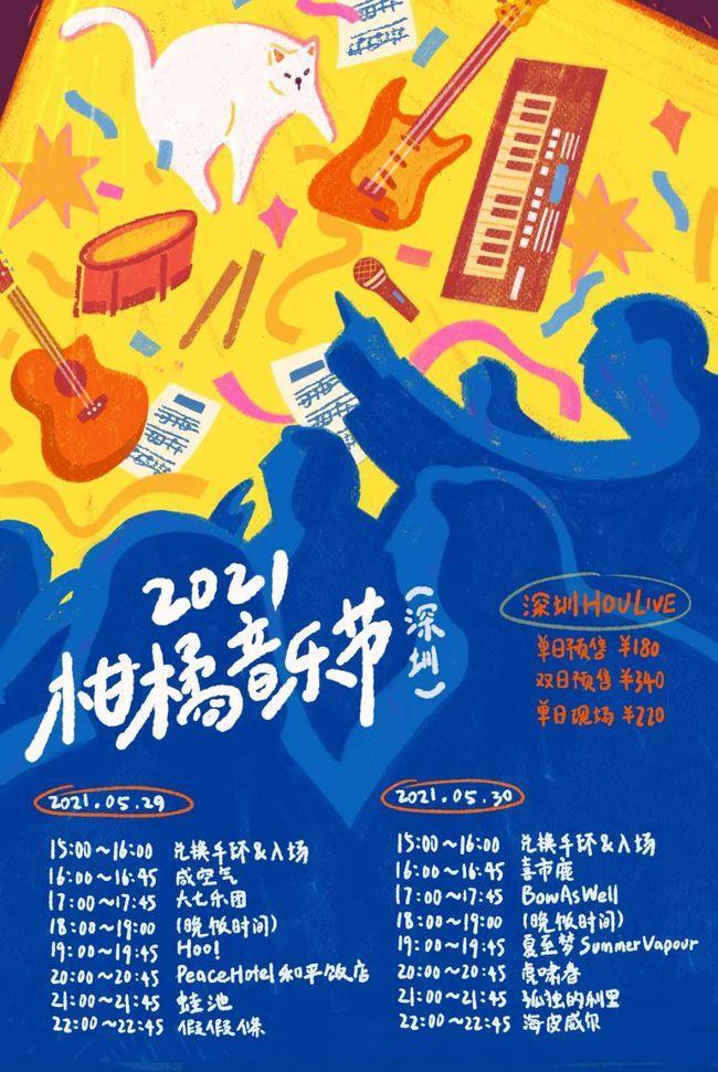 2021深圳柑橘音乐节时间+地点+演出阵容