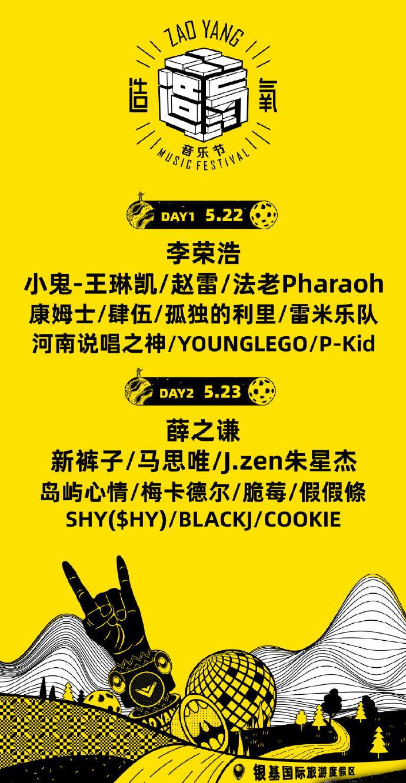 2021郑州造氧音乐节阵容公布+门票价格