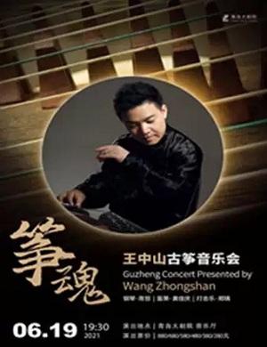 2021王中山青岛音乐会