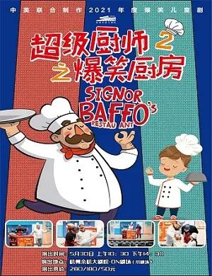 儿童剧《超级厨师2之爆笑厨房》杭州站