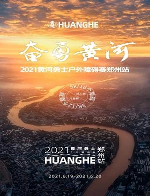 2021黄河勇士户外障碍赛郑州站