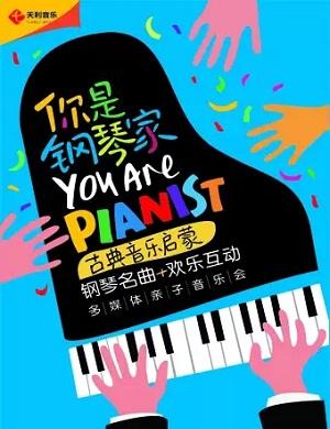 2021你是钢琴家贵阳音乐会