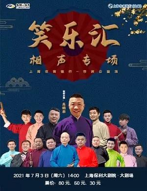 2021笑乐汇上海相声专场