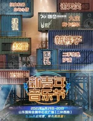 2021济南新青年音乐节