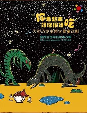 童话剧《你看起来好像很好吃》上海站