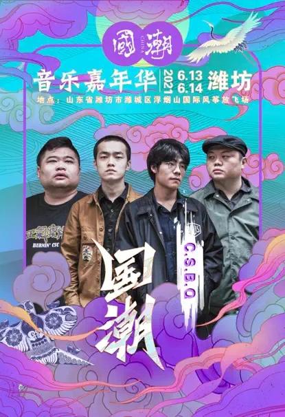 2021国潮音乐嘉年华-潍坊站