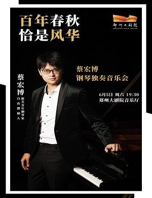 蔡宏博郑州音乐会