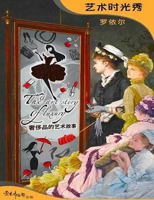 2021罗依尔脱口秀奢侈品的艺术故事杭州站