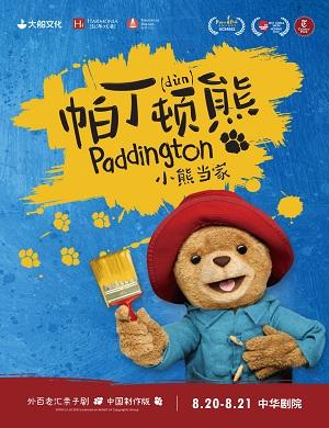 儿童剧《帕丁顿熊之小熊当家》天津站