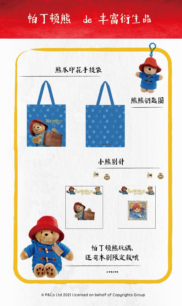 2021大船文化·外百老汇亲子剧《帕丁顿熊之小熊当家》中国制作版-天津站