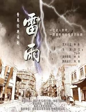 2021话剧雷雨北京站