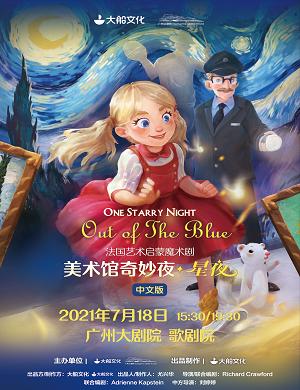 2021魔术剧美术馆奇妙夜星夜广州站