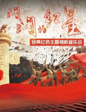 《闪闪的红星》北京音乐会