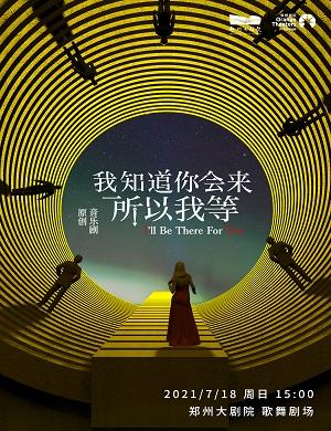 2021音乐剧我知道你会来所以我等郑州站