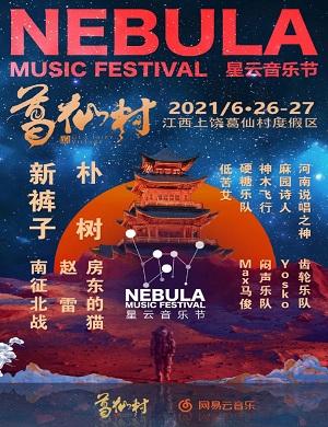 葛仙村星云音乐节