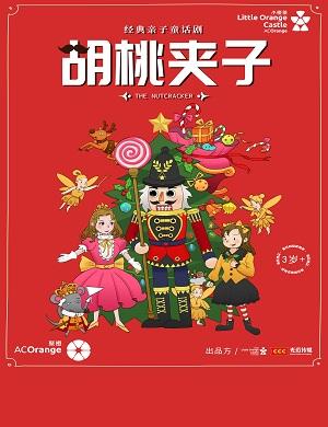 2021童话剧胡桃夹子郑州站