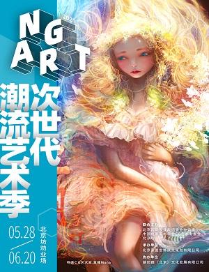 2021次世代潮流艺术季北京站