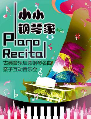 2021小小钢琴家上海音乐会