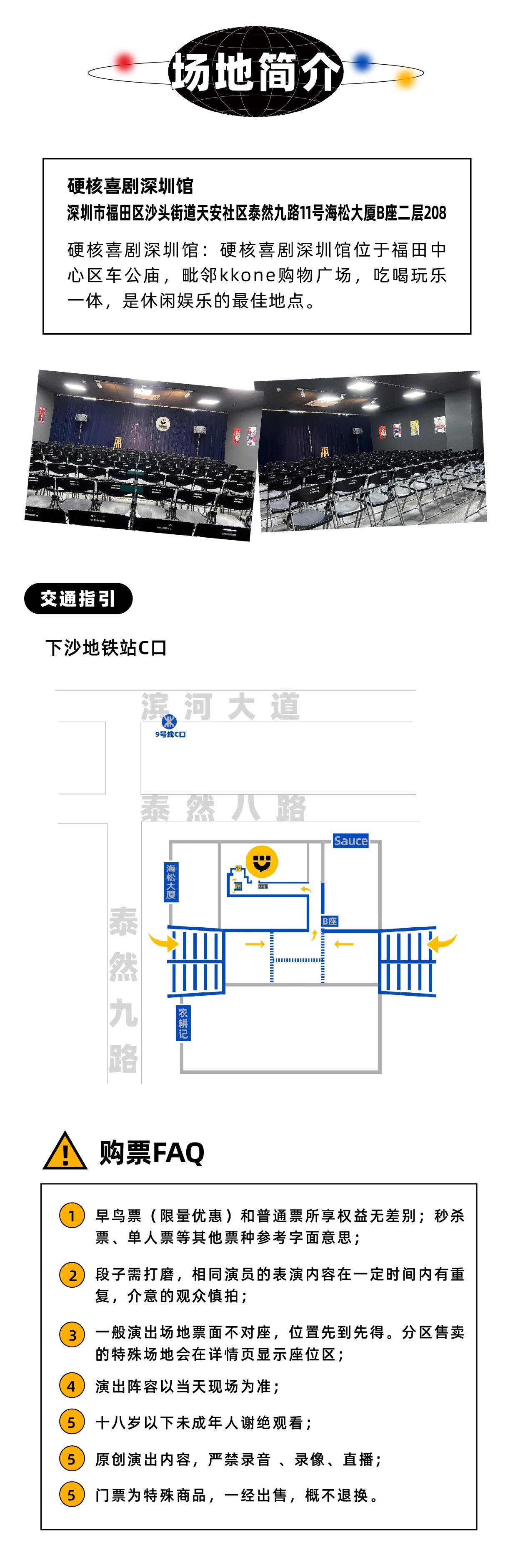 2021硬核喜剧脱口秀周三周四开放麦(福田车公庙)-深圳站