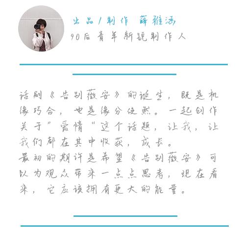 2021安妮宝贝同名小说改编话剧《告别薇安》-成都站