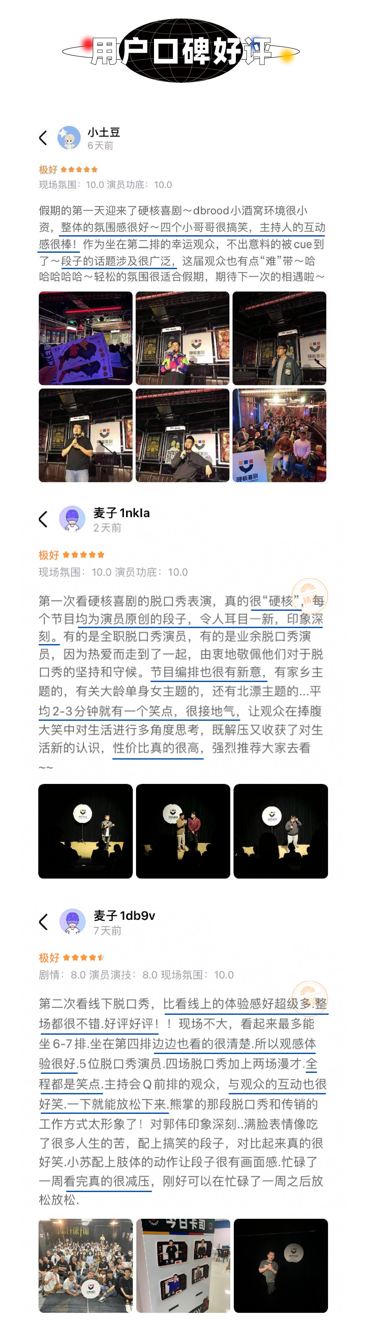2021硬核喜剧脱口秀周四开放麦(南山)-深圳站