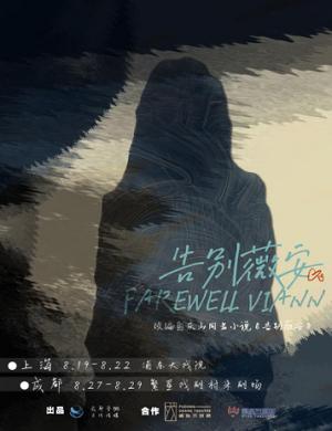 2021话剧告别薇安成都站