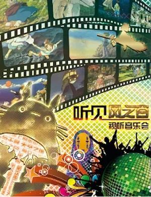 2021听见风之谷北京音乐会