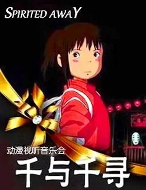 2021千与千寻北京音乐会