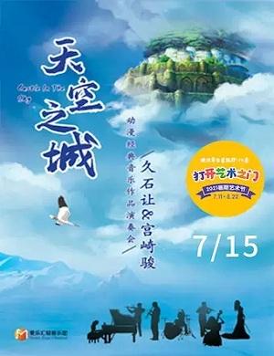 《天空之城》武汉音乐会