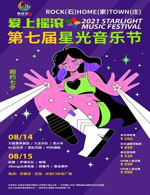 2021石家庄星光音乐节