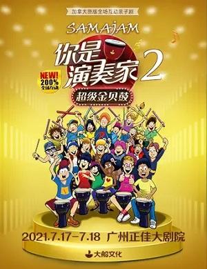 亲子剧《你是演奏家2》广州站