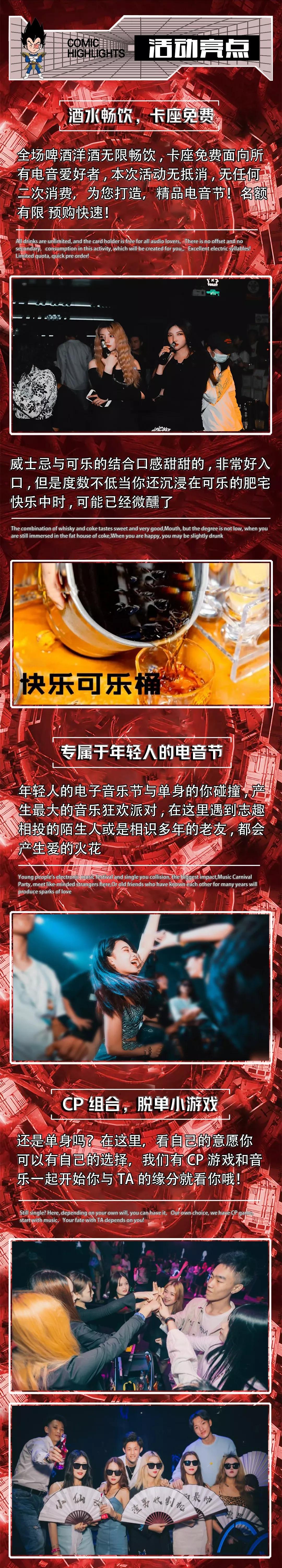 2021YOULO热血动漫电音节-太原站