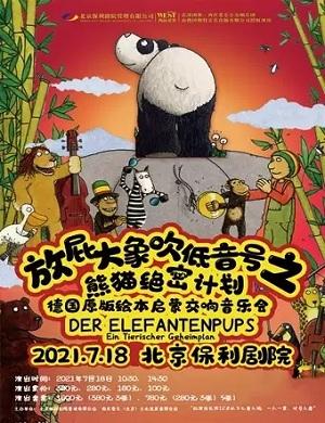 2021放屁大象北京音乐会