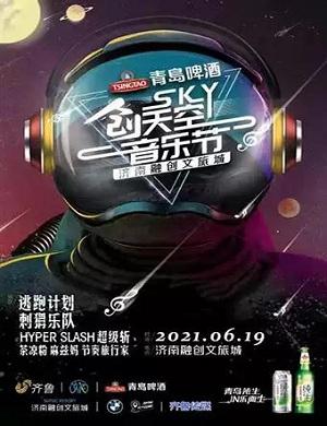 2021济南天空音乐节
