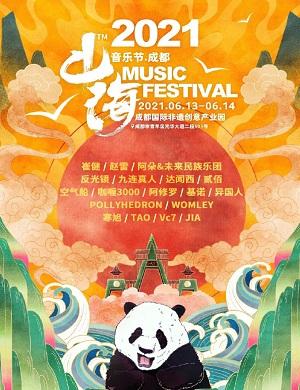 2021成都山海音乐节