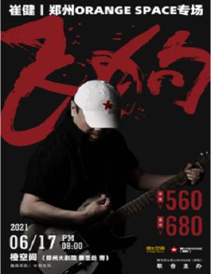 2021崔健郑州演唱会