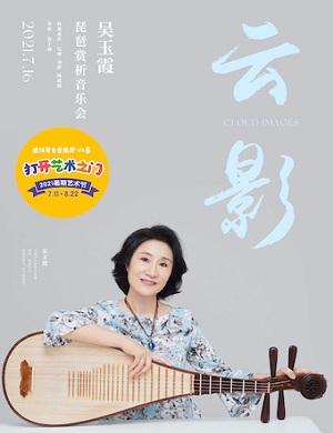 2021吴玉霞武汉琵琶音乐会