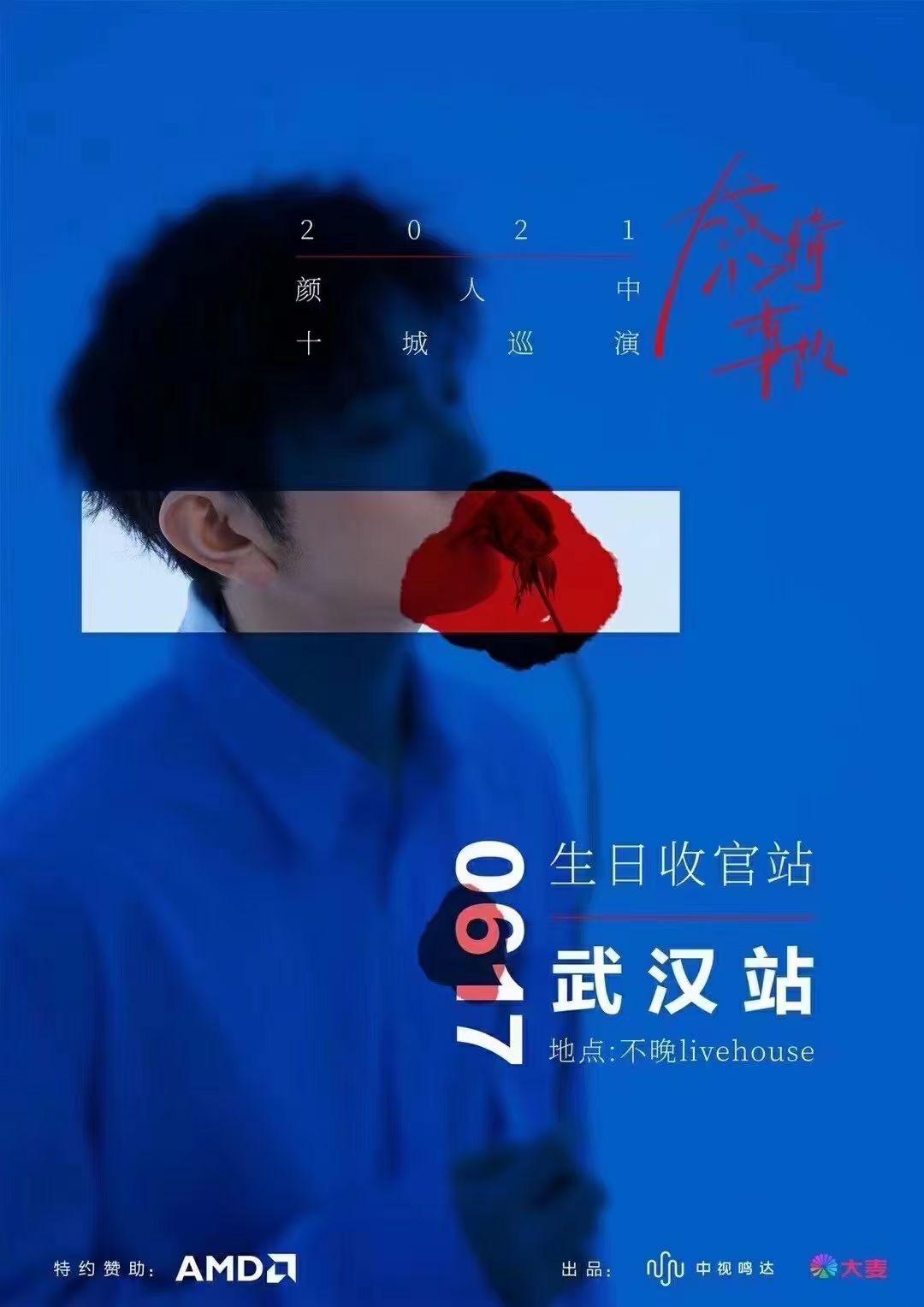 2021颜人中武汉演唱会