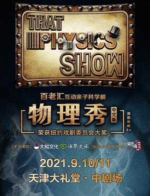 2021科学剧《物理秀》天津站