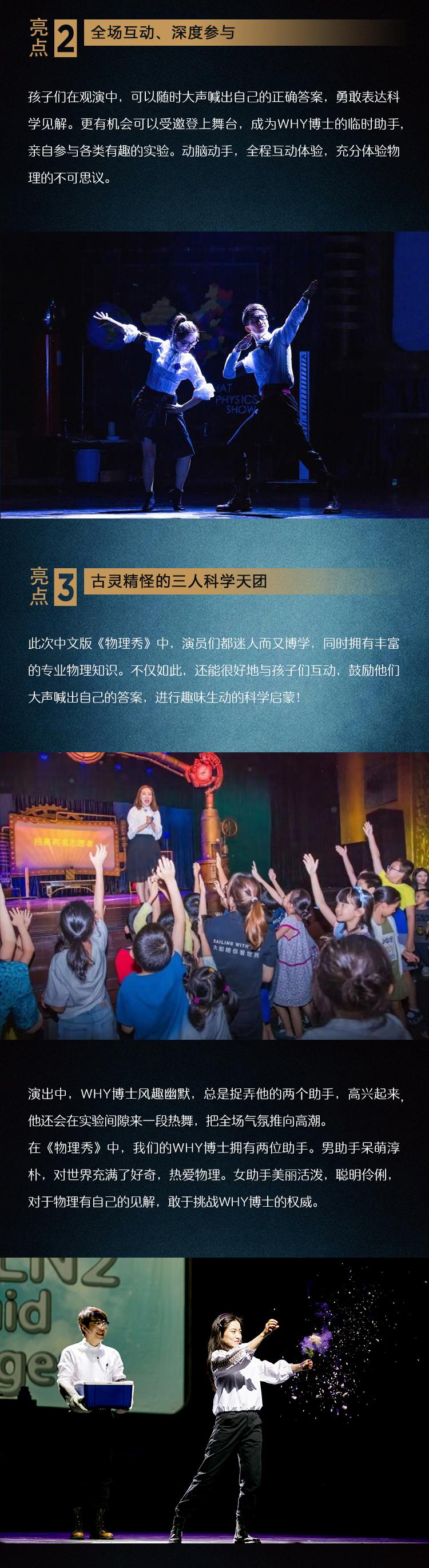 2021百老汇互动亲子科学剧《物理秀》中文版-天津站