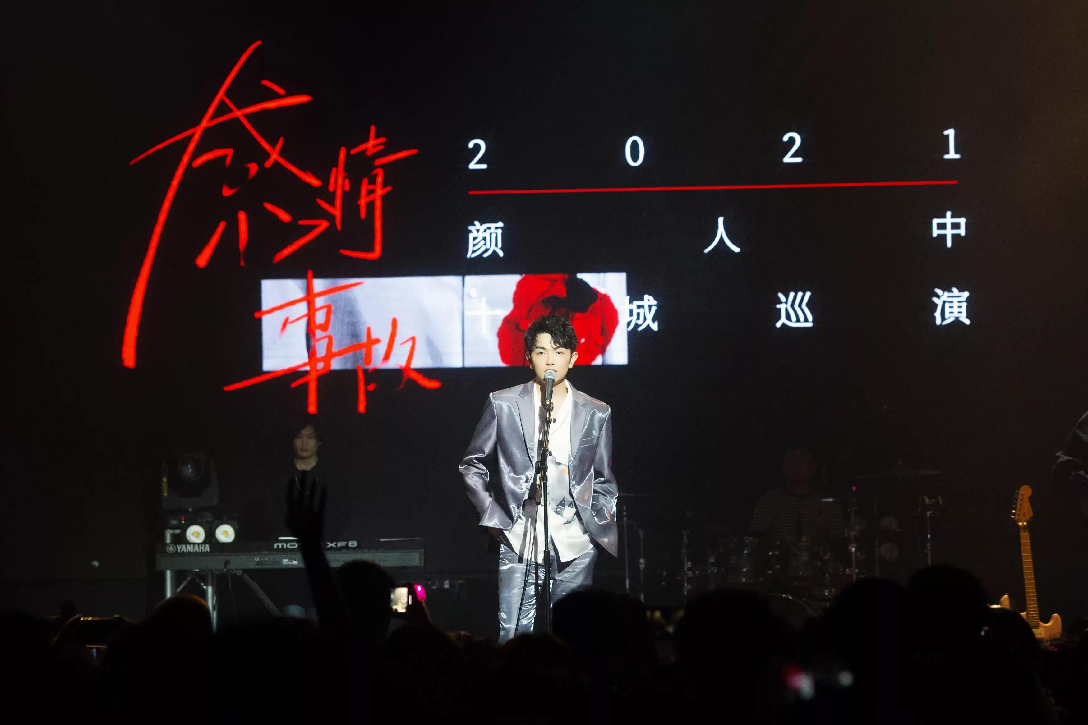2021颜人中感情事故十城巡演生日收官站-武汉站